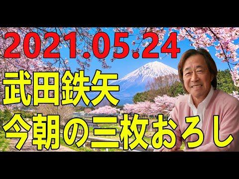 武田 鉄矢 今朝 の 三 枚 おろし アーカイブ